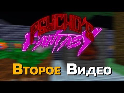 Побег из Психушки - Psycho's Fantasy - Minecraft 1.12.2 - второе видео