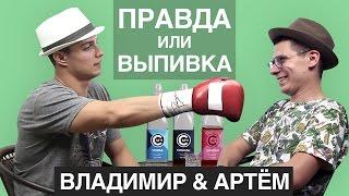ПРАВДА или ВЫПИВКА – Владимир & Артём