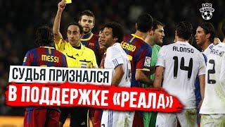 Судьи в Испании любят Реал больше Барселоны Азар может получить золотой мяч