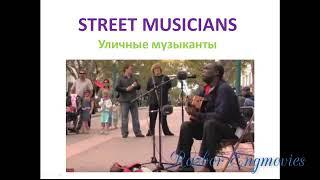Видеоурок по диалогу на английском языке. Street musicians