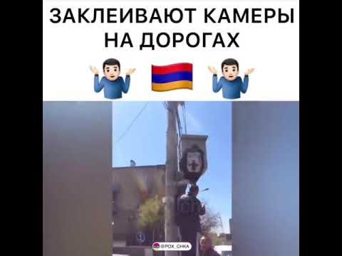 В Армении заклеивают дорожные камеры