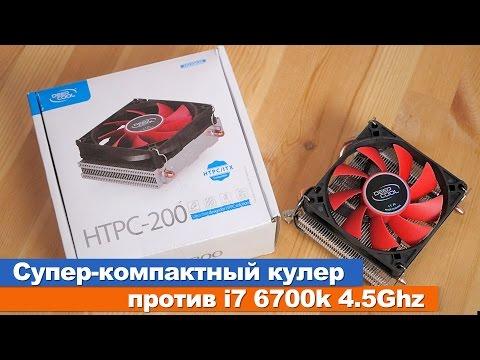 видео: deepcool htpc200 против i7 в разгоне до 4,5ггц
