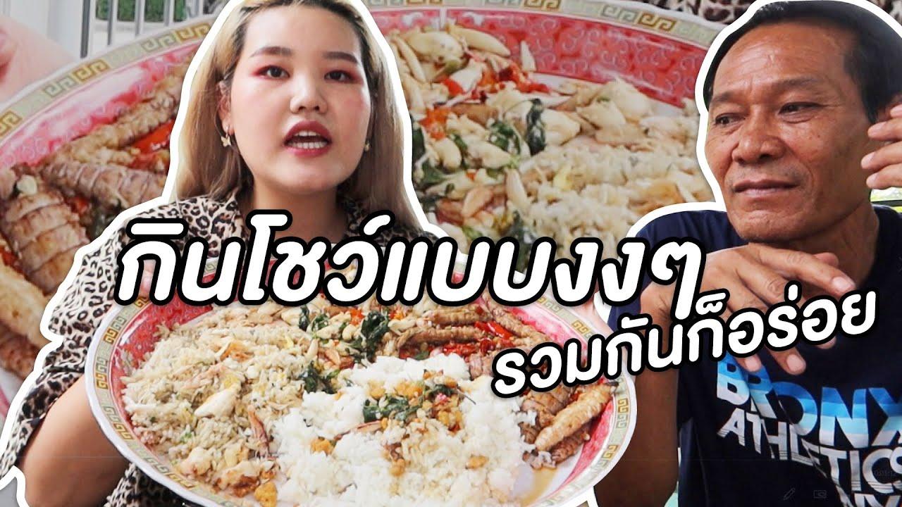 กะเพรารวมแบบมั่วๆ ไม่น่าเชื่อว่าจะอร่อย... l Bowkanyarat