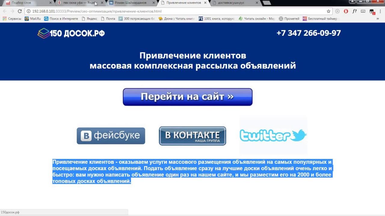 Раскрутка сайтов массовая рассылка как перенести dle сайт с денвера на хостинг