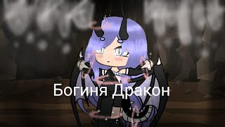 "Сериал по Gacha Life ""Богиня-Дракон"" //Gacha Life// //1 серия//"