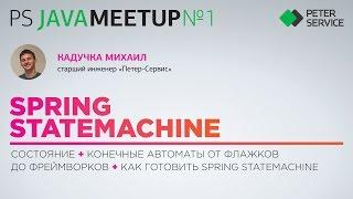 Михаил Кадучка — SPRING STATEMACHINE: состояния + конечные автоматы от флажков до фреймворков