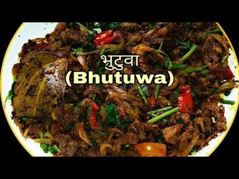 खसिको भुटुवा  #khasiko #bhutuwa बनाउने तरिका
