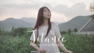 My Heart Will Go On (Titanic OST) Flute Cover by Jenny Lee (타이타닉 OST / 플룻 연주 | 이설)
