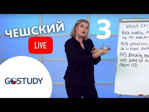 «Разговорные темы» – 4 выпуск живого марафона чешского языка с GoStudy