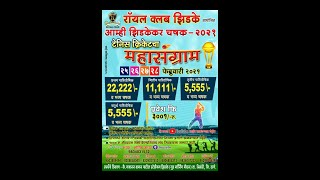 AMHI ZIDAKEKAR TROPHY 2021  || BHIWANDI  ||  FINAL DAY LIVE