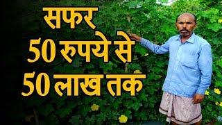 खेती के धुरंधर - Gansu Mahato | Rs 50 से Rs 50 Lakh तक की कमाई का सफर - माध्यम है खेती