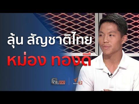 """ลุ้น """"สัญชาติไทย"""" 9 ปี """"หม่อง ทองดี"""" - วันที่ 15 Aug 2018"""