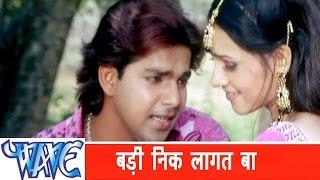 बड़ी निक लागेला Badi Nik Lagela - Tohare Karan Gayil Bhaishiya Pani Me - Bhojpuri Hit Song HD
