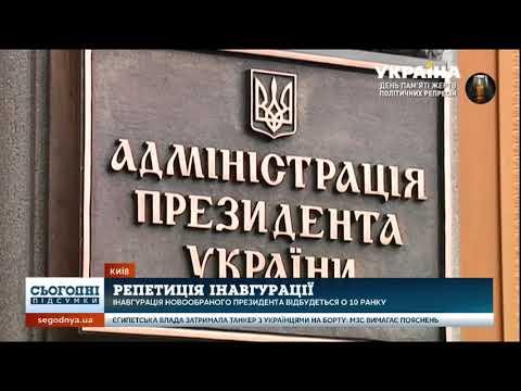 Володимир Зеленський готується обійняти президентську посаду