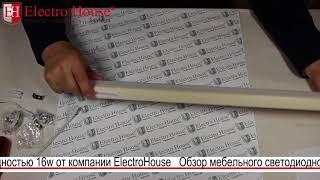 Обзор мебельного светодиодного (LED) светильника мощностью 16w от компании ElectroHouse