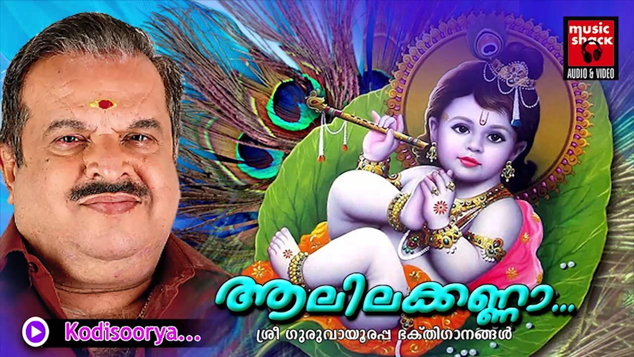 കോടിസൂര്യ | hindu devotional songs malayalam | krishna.