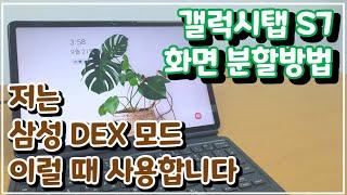 갤럭시탭S7 화면분할 방법 과 삼성Dex는 이럴때 쓰면…