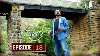 Ganga Dige with Jackson Anthony - Episode 18 - 14th December 2016