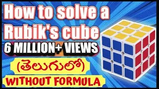 EASIEST WAY to solve a RUBIK'S CUBE... |TELUGU VERSION |..Kc's VLOG #11