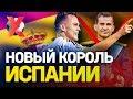 ЧЕРЫШЕВ ПОКОРЯЕТ ЕВРОПУ. Он – лучший футболист России
