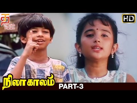Nila Kaalam Tamil Full Movie HD | Part 3 | Roja | Ranjani | Dinesh | Bharani | Thamizh Padam