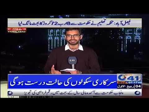 فیصل آباد محکمہ تعلیم نے حکومت سے 8 ارب 72 کروڑ کا بجٹ مانگ لیا