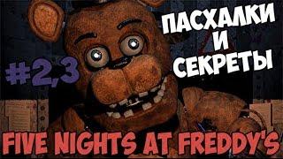 ТОП 5 Пасхалки и СЕКРЕТЫ Five Nights At Freddy s Золотой Фредди 2,3 Страшная игра