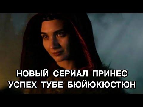 Узкое платье турецкий сериал