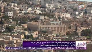 الأخبار - الحرم الإبراهيمي أهم معالم مدينة الخليل ويضم أضرحة للأنبياء إبراهيم وإسحاق ويعقوب وزوجاتهم