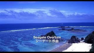 Seagate Overture : James Swearingen(シーゲート序曲:ジェイムズ・スウェアリンジェン)