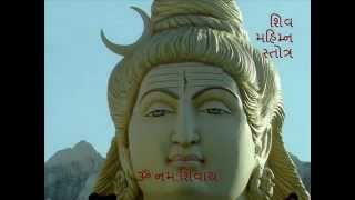 Shiv mahimna stotra Gujarati part 1