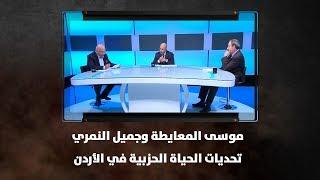 موسى المعايطة وجميل النمري - تحديات الحياة الحزبية في الأردن