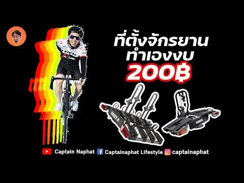 ที่ตั้งจักรยานทำเอง งบ 200บาท วางพื้นก็ได้ ขึ้นรถก็ได้ ขนได้ 2 คัน!! I Captainaphat Lifestyle