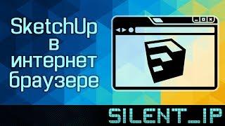 SketchUp в интернет браузере
