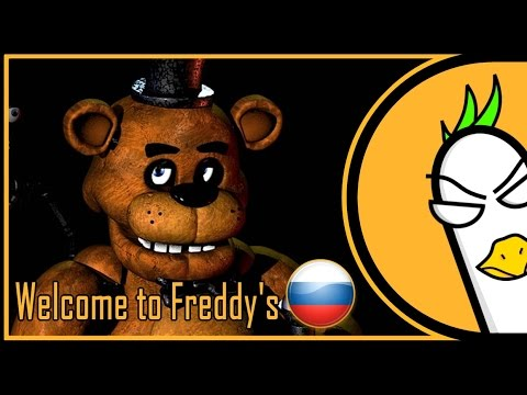 [RUS COVER] Five Nights At Freddys Song — Welcome to Freddys (На русском)