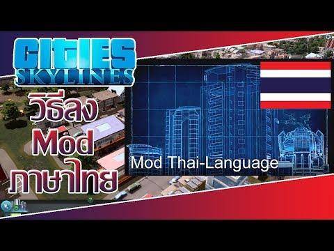 [PC] แนะนำการลง Mod ภาษาไทยในเกม Cities Skyline ทำยังไง