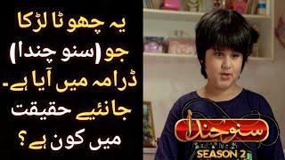 Who Is He From Suno Chanda Drama? || Suno Chanda All Episodes - Pakistani TV Drama