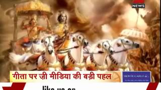 Bhagwad Gita festival: Relevance of