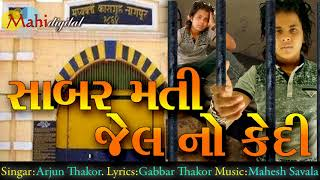 Gambar cover Sabar Mati Jel No Kedi _ Arjun Thakor New Song 2018  સુપર ડુપર ગીત Gabbar Thakor Best Love Song 2018