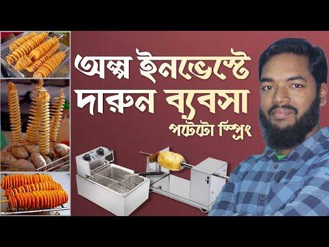 অল্প পুজিঁর দারুন একটি ব্যবসা আইডিয়া । potato spring business ideas bangla