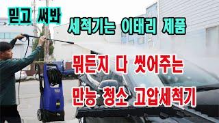 개인용 고압세척기 자동차 세차 물청소 바닥청소 벽청소