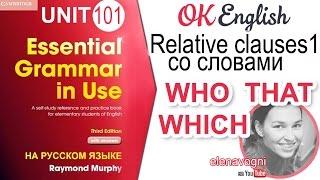 Unit 101 Relative clauses — придаточные предложения (Урок 1)
