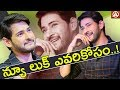 Mahesh Babu New Look Will Be in Arjun Reddy Style l Namaste Telugu