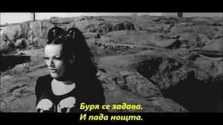 Apocalyptica ft. Nina Hagen - Seemann (превод)