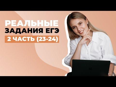 Задания второй части с реального экзамена   ЕГЭ История   Эля Смит   2020