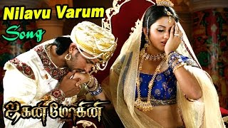 Jaganmohini | Jaganmohini Tamil Movie songs | Nilavu Varum Video Song | Namitha Song | Namitha Movie