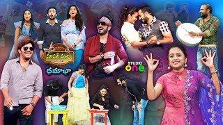 Super Machi Dhamaka | Mashup Episode | Sudheer | Suma Kanakala | Anchor Ravi