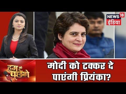 Hum Toh Poochenge | Neha Pant | क्या प्रियंका वाराणसी से चुनाव लड़ने पर मोदी को टक्कर दे पाएंगी?