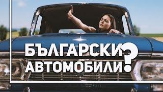 Как бе произведен първият български автомобил