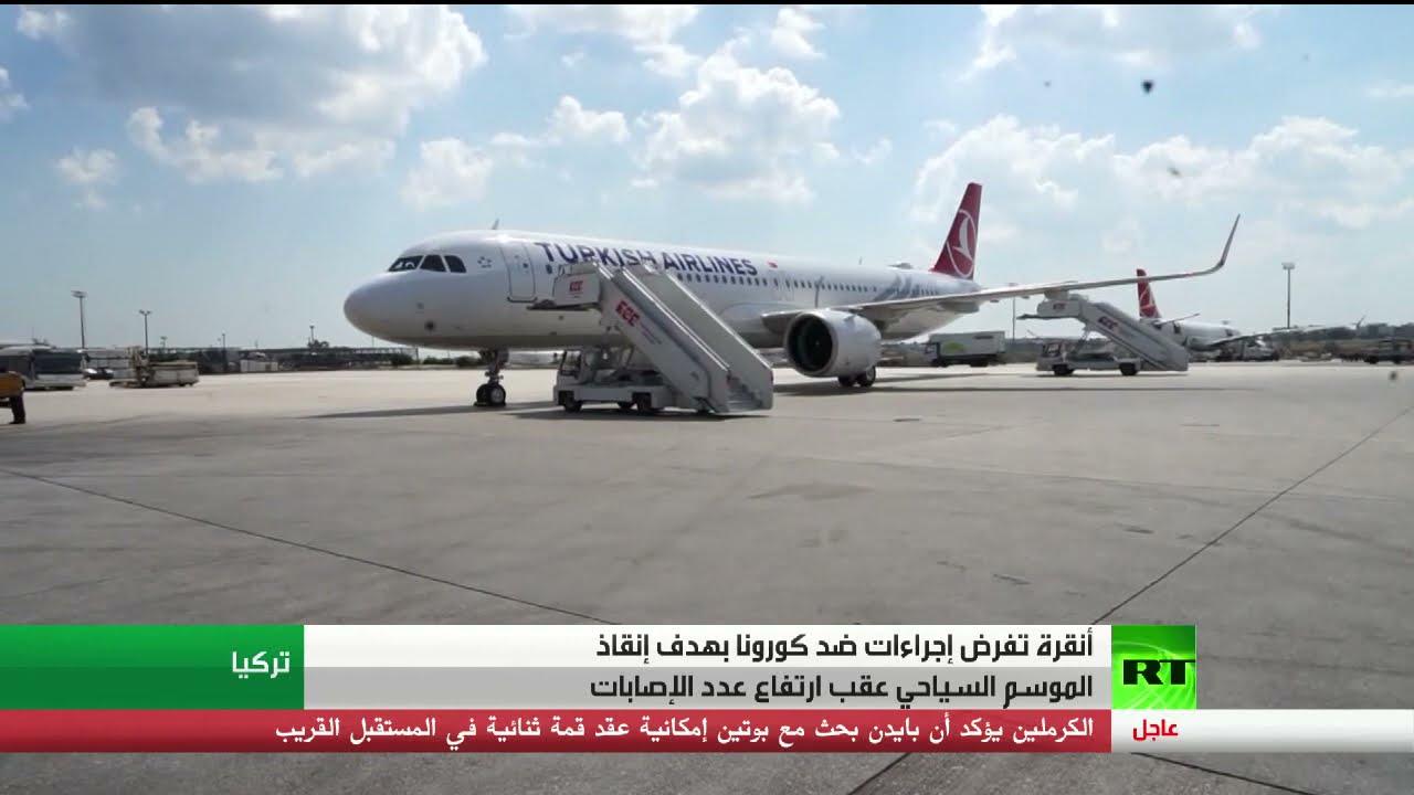 إجراءات تركية ضد كورونا لإنقاذ موسم السياحة  - نشر قبل 46 دقيقة